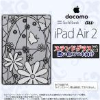 ショッピングAIR iPad Air 2 スマホケース カバー アイパッド エアー 2 ガーベラ ホワイト ステンドグラス風 nk-ipadair2-sg43