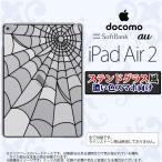 ショッピングAIR iPad Air 2 スマホケース カバー アイパッド エアー 2 蜘蛛の巣A ホワイト ステンドグラス風 nk-ipadair2-sg49