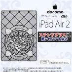 ショッピングAIR iPad Air 2 スマホケース カバー アイパッド エアー 2 蓮 ホワイト ステンドグラス風 nk-ipadair2-sg53