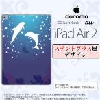 ショッピングAIR iPad Air 2 スマホケース カバー アイパッド エアー 2 イルカB ステンドグラス風 nk-ipadair2-sg55
