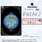 ショッピングAIR iPad Air 2 スマホケース カバー アイパッド エアー 2 メリーゴーランド ステンドグラス風 nk-ipadair2-sg57
