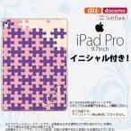 ショッピングiPad2 iPad Pro スマホケース カバー アイパッド プロ イニシャル パズル 紫ピンク nk-ipadpro-1212ini