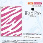 ショッピングipad2 iPad Pro スマホケース カバー アイパッド プロ ゼブラ柄 ピンク×白 nk-ipadpro-122