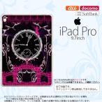 ショッピングiPad2 iPad Pro スマホケース カバー アイパッド プロ 妖精と時計 ゴシックピンク nk-ipadpro-1251