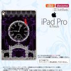 ショッピングipad2 iPad Pro スマホケース カバー アイパッド プロ 妖精と時計 ゴシック灰 nk-ipadpro-1252