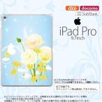ショッピングiPad2 iPad Pro スマホケース カバー アイパッド プロ 花柄・ミックス(D) 青 nk-ipadpro-284
