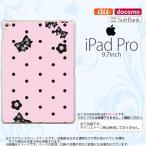 ショッピングiPad2 iPad Pro スマホケース カバー アイパッド プロ ドット・花柄(B) ピンク nk-ipadpro-351
