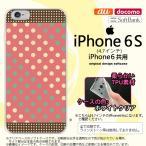ショッピングiphone6 ケース iPhone6/iPhone6s スマホケース カバー アイフォン6/6s ソフトケース ドット・水玉 赤×ミント nk-iphone6-tp1644