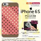 ショッピングiphone6 ケース iPhone6/iPhone6s スマホケース カバー アイフォン6/6s ソフトケース ドット・水玉 赤×茶 nk-iphone6-tp1645
