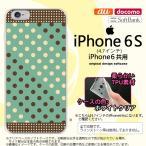 ショッピングiphone6 ケース iPhone6/iPhone6s スマホケース カバー アイフォン6/6s ソフトケース ドット・水玉 ミント×茶 nk-iphone6-tp1646