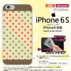 ショッピングiphone6 ケース iPhone6/iPhone6s スマホケース カバー アイフォン6/6s ソフトケース ドット・水玉 ベージュ×ミント nk-iphone6-tp1647