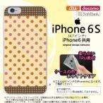 ショッピングiphone6 ケース iPhone6/iPhone6s スマホケース カバー アイフォン6/6s ソフトケース ドット・水玉 ベージュ×オレンジ nk-iphone6-tp1648