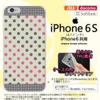 ショッピングiphone6 ケース iPhone6/iPhone6s スマホケース カバー アイフォン6/6s ソフトケース ドット・水玉 グレー×ピンク nk-iphone6-tp1649