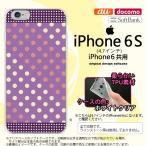 ショッピングiphone6 ケース iPhone6/iPhone6s スマホケース カバー アイフォン6/6s ソフトケース ドット・水玉 紫×ピンク nk-iphone6-tp1652