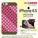ショッピングiphone6 ケース iPhone6/iPhone6s スマホケース カバー アイフォン6/6s ソフトケース ドット・水玉 紫×茶 nk-iphone6-tp1655