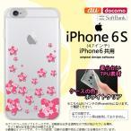 ショッピングiphone6 ケース iPhone6/iPhone6s スマホケース カバー アイフォン6/6s ソフトケース 花柄・サクラ(B) ピンク(B) nk-iphone6-tp186