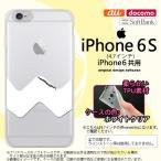 ショッピングiphone6 ケース iPhone6/iPhone6s スマホケース カバー アイフォン6/6s ソフトケース イラストデザイン(A) クリア×白 nk-iphone6-tp192