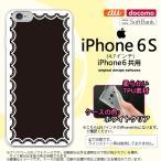 ショッピングiphone6 ケース iPhone6/iPhone6s スマホケース カバー アイフォン6/6s ソフトケース レース柄(A) 白×黒 nk-iphone6-tp363