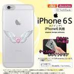 ショッピングiphone6 ケース iPhone6/iPhone6s スマホケース カバー アイフォン6/6s ソフトケース 翼(ハート) 白×クリア nk-iphone6-tp471