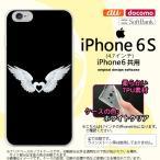 ショッピングiphone6 ケース iPhone6/iPhone6s スマホケース カバー アイフォン6/6s ソフトケース 翼(ハート) 白×黒 nk-iphone6-tp474