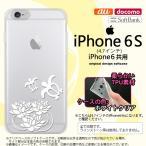 ショッピングiphone6 ケース iPhone6/iPhone6s スマホケース カバー アイフォン6/6s ソフトケース 蓮と亀 クリア×白 nk-iphone6-tp503