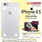 ショッピングiphone6 ケース iPhone6/iPhone6s スマホケース カバー アイフォン6/6s ソフトケース トランプ(四隅) クリア×白 nk-iphone6-tp522