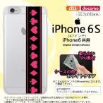 ショッピングiphone6 ケース iPhone6/iPhone6s スマホケース カバー アイフォン6/6s ソフトケース トランプ(帯) 黒×ピンク nk-iphone6-tp524
