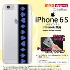 ショッピングiphone6 ケース iPhone6/iPhone6s スマホケース カバー アイフォン6/6s ソフトケース トランプ(帯) 黒×青 nk-iphone6-tp525