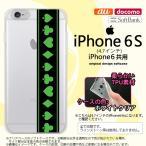 ショッピングiphone6 ケース iPhone6/iPhone6s スマホケース カバー アイフォン6/6s ソフトケース トランプ(帯) 黒×緑 nk-iphone6-tp526
