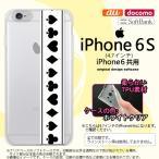 ショッピングiphone6 ケース iPhone6/iPhone6s スマホケース カバー アイフォン6/6s ソフトケース トランプ(帯) 白×黒 nk-iphone6-tp527