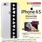 ショッピングiphone6 ケース iPhone6/iPhone6s スマホケース カバー アイフォン6/6s ソフトケース トランプ(帯) 黒×クリア nk-iphone6-tp528