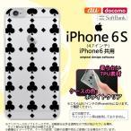 ショッピングiphone6 ケース iPhone6/iPhone6s スマホケース カバー アイフォン6/6s ソフトケース トランプ(クラブ) クリア×黒 nk-iphone6-tp531