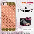 iPhone7 スマホケース カバー アイフォン7 ドット・水玉 サーモンピンク×茶 nk-iphone7-tp1641