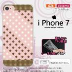 iPhone7 スマホケース カバー アイフォン7 ドット・水玉 薄ピンク×茶 nk-iphone7-tp1642