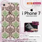 iPhone7 スマホケース カバー アイフォン7 ダマスク柄 クリア×茶×緑 nk-iphone7-tp459