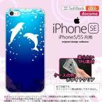 ショッピングiphone se ケース iPhone SE スマホケース カバー アイフォン SE イルカ B nk-ise-tp1002