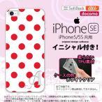 ショッピングiphone se ケース iPhone SE スマホケース ケース アイフォン SE イニシャル ドット・水玉 白×赤 nk-ise-tp103ini