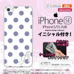 ショッピングiphone se ケース iPhone SE スマホケース ケース アイフォン SE イニシャル ドット・水玉 白×青 nk-ise-tp107ini