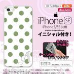 ショッピングiphone se ケース iPhone SE スマホケース ケース アイフォン SE イニシャル ドット・水玉 白×緑 nk-ise-tp108ini