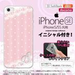 ショッピングiphone se ケース iPhone SE スマホケース ケース アイフォン SE イニシャル ドット・レースB 薄ピンク nk-ise-tp1618ini