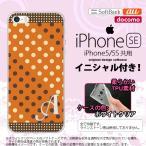 ショッピングiphone se ケース iPhone SE スマホケース ケース アイフォン SE イニシャル ドット・水玉 オレンジ×茶 nk-ise-tp1643ini