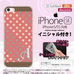ショッピングiphone se ケース iPhone SE スマホケース ケース アイフォン SE イニシャル ドット・水玉 赤×ミント nk-ise-tp1644ini