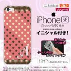 ショッピングiphone se ケース iPhone SE スマホケース ケース アイフォン SE イニシャル ドット・水玉 赤×茶 nk-ise-tp1645ini