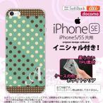 ショッピングiphone se ケース iPhone SE スマホケース ケース アイフォン SE イニシャル ドット・水玉 ミント×茶 nk-ise-tp1646ini
