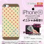 ショッピングiphone se ケース iPhone SE スマホケース ケース アイフォン SE イニシャル ドット・水玉 ベージュ×ミント nk-ise-tp1647ini