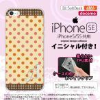 ショッピングiphone se ケース iPhone SE スマホケース ケース アイフォン SE イニシャル ドット・水玉 ベージュ×オレンジ nk-ise-tp1648ini