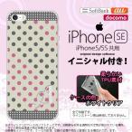 ショッピングiphone se ケース iPhone SE スマホケース ケース アイフォン SE イニシャル ドット・水玉 グレー×ピンク nk-ise-tp1649ini