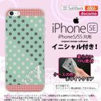 ショッピングiphone se ケース iPhone SE スマホケース ケース アイフォン SE イニシャル ドット・水玉 ミント×ピンク nk-ise-tp1651ini