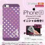 ショッピングiphone se ケース iPhone SE スマホケース ケース アイフォン SE イニシャル ドット・水玉 紫×ピンク nk-ise-tp1652ini