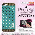 ショッピングiphone se ケース iPhone SE スマホケース ケース アイフォン SE イニシャル ドット・水玉 青緑×茶 nk-ise-tp1654ini